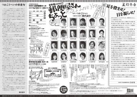 chirashi_ura17.jpg