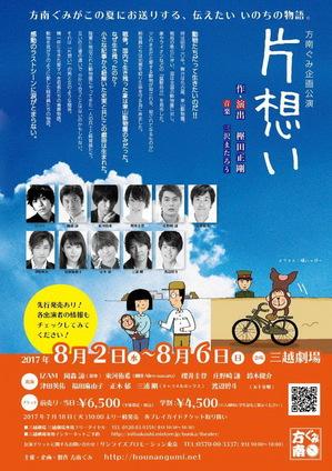 kataomoi1.jpg