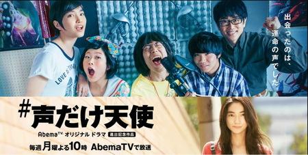 drama-koedake.abema.tv.jpg