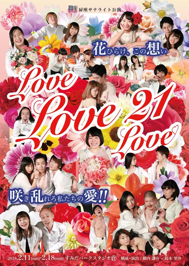 http://www.gobumori.com/picture/Love21_chirashi_omote_l.jpg