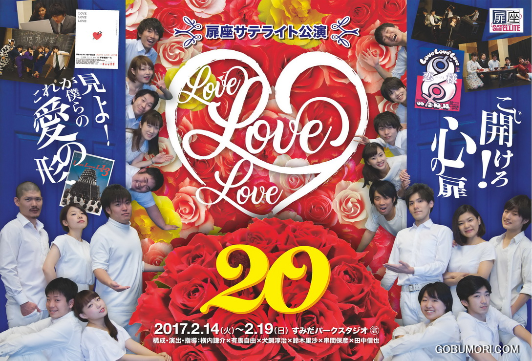 http://www.gobumori.com/picture/Tobiraza_Flyer_1.jpg