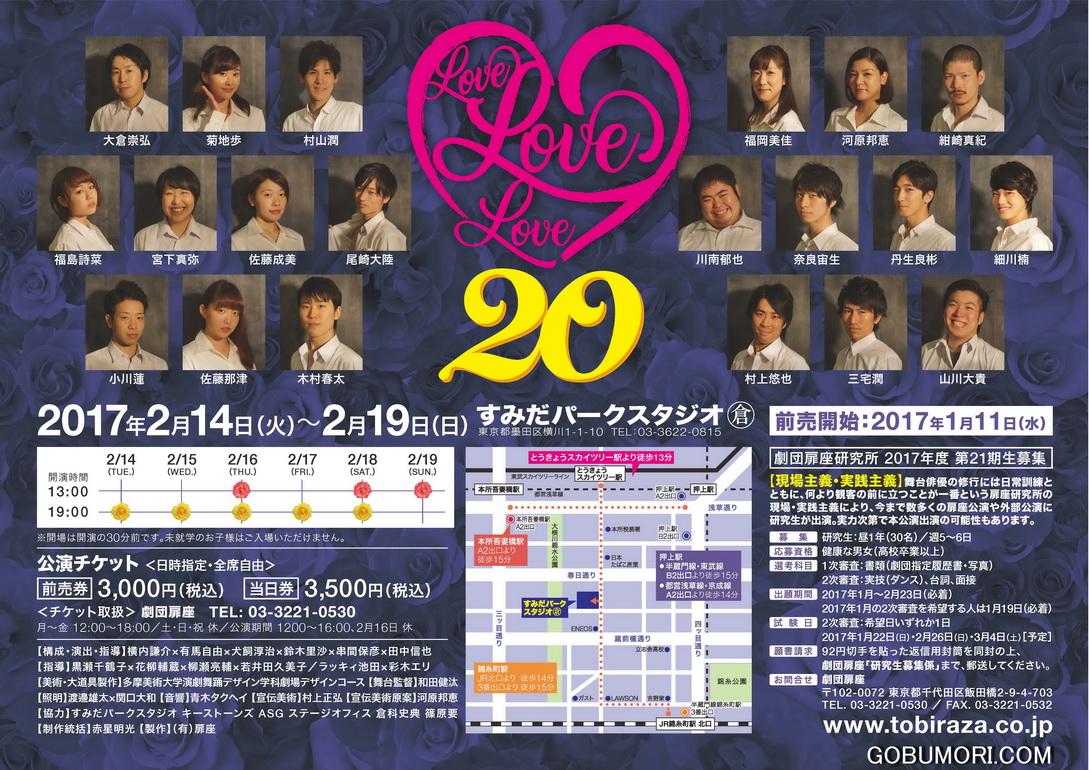 http://www.gobumori.com/picture/Tobiraza_Flyer_2.jpg