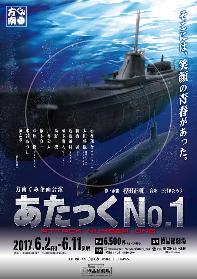 http://www.gobumori.com/picture/attack-no1.jpg