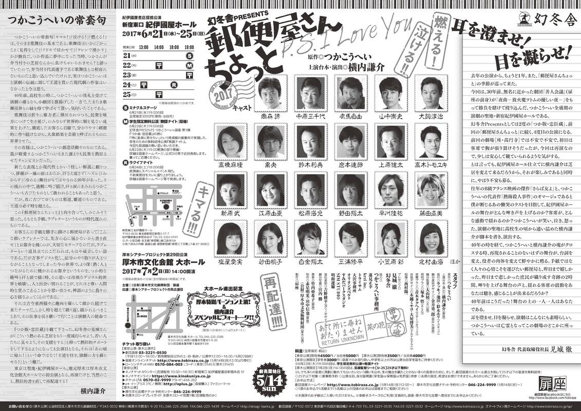 http://www.gobumori.com/picture/chirashi_ura17.jpg