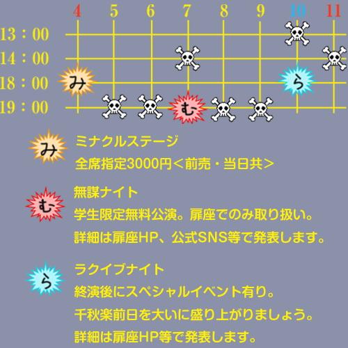 http://www.gobumori.com/picture/schedule.jpg